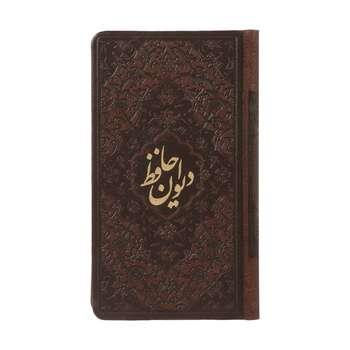 کتاب دیوان حافظ اثر خواجه شمس الدین محمد حافظ شیرازی