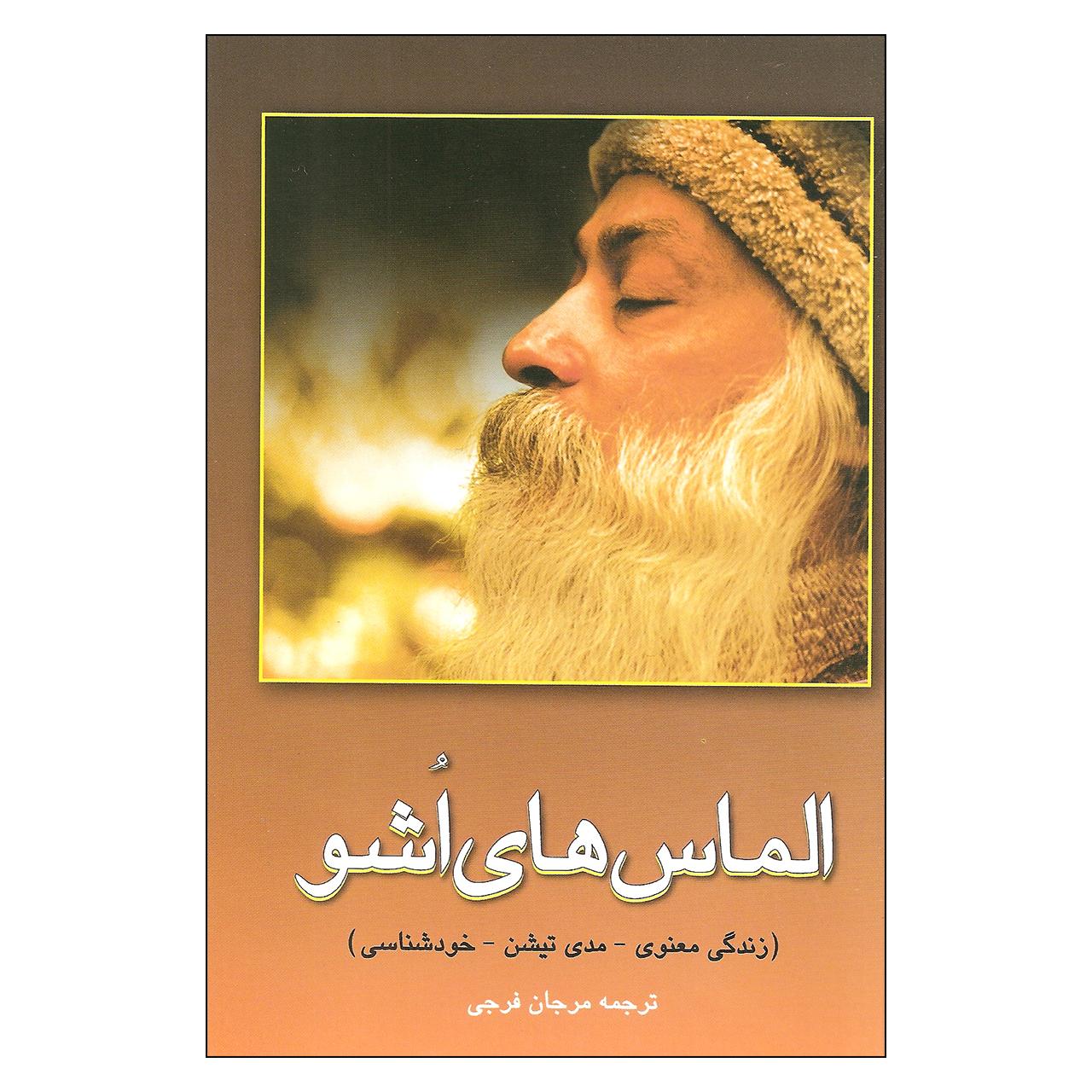 کتاب الماس های اشو اثر اشو نشر فردوس