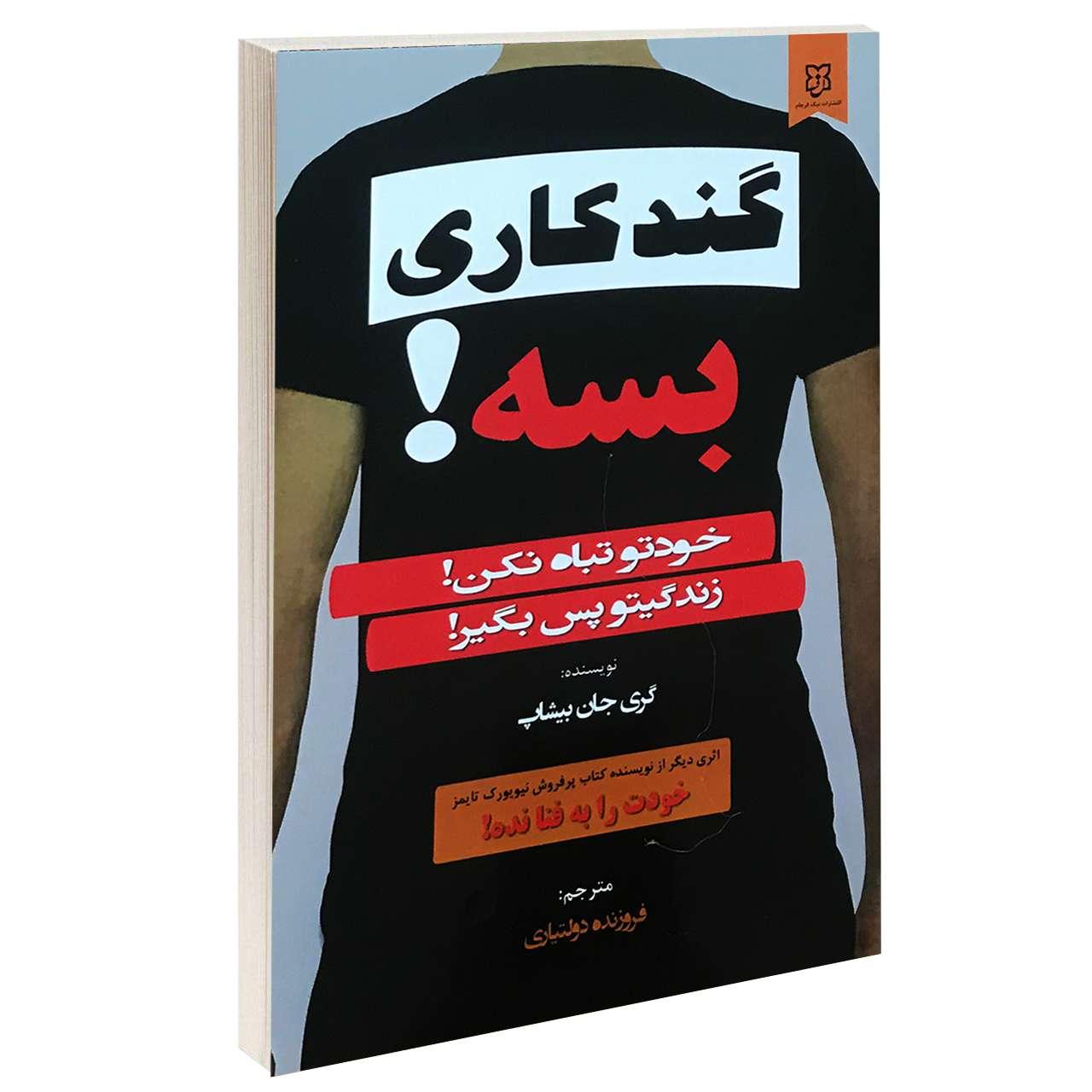 خرید                      کتاب گندکاری بسه! اثر گری جان بیشاپ انتشارات نیک فرجام