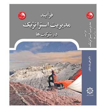 کتاب فرآیند مدیریت استراتژیک در شرکت ها اثر جمعی از نویسندگان انتشارات آیلار