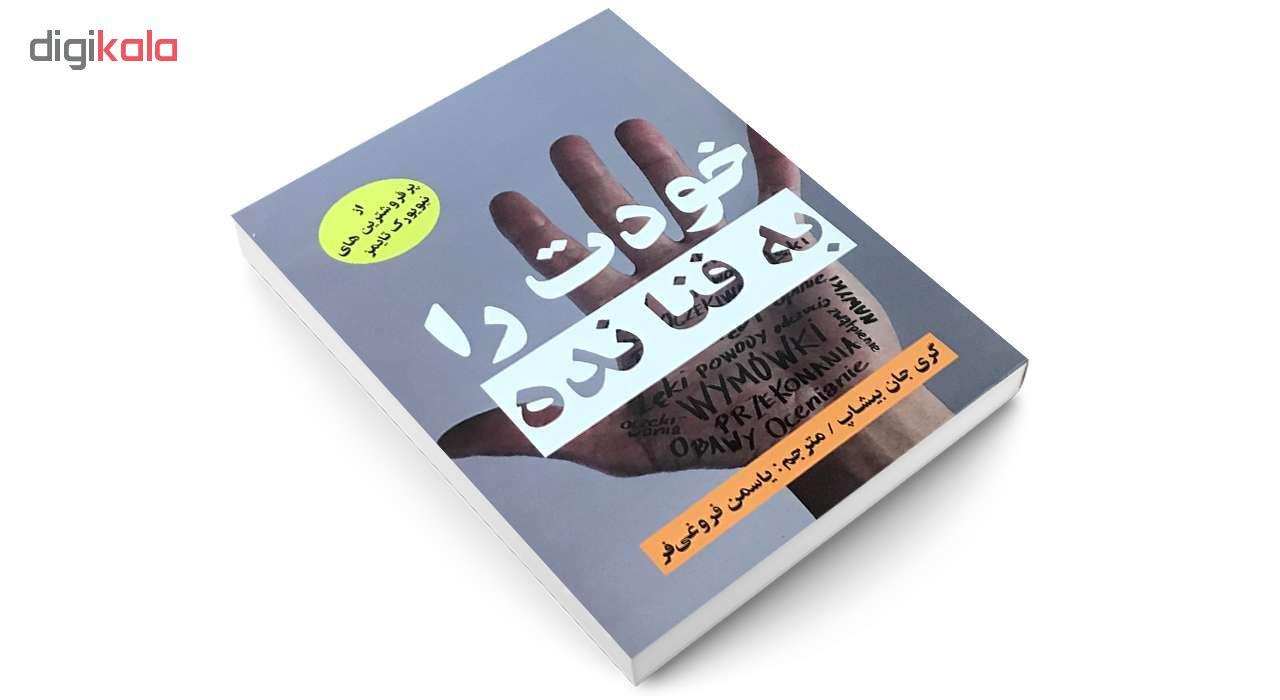 خرید                      کتاب خودت را به فنا نده اثر گری جان بیشاپ انتشارات پرثوآ