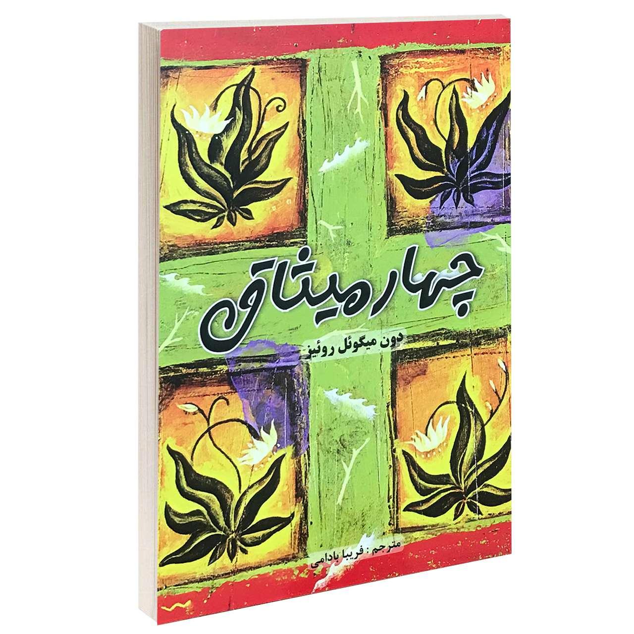 خرید                      کتاب چهار میثاق اثر دون میگوئل روئیز انتشارات پرثوآ