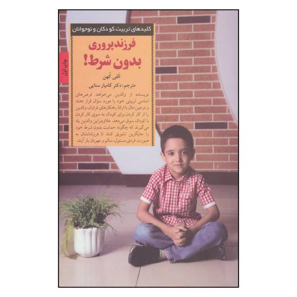 کتاب فرزند پروری بدون شرط اثر الفی کهن انتشارات صابرین