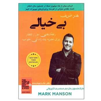 کتاب هنر ظریف بی خیالی اثر مارک منسون نشر نبض دانش