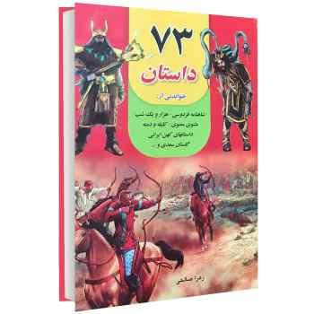 کتاب 73 داستان اثر زهرا صالحی انتشارات داریوش