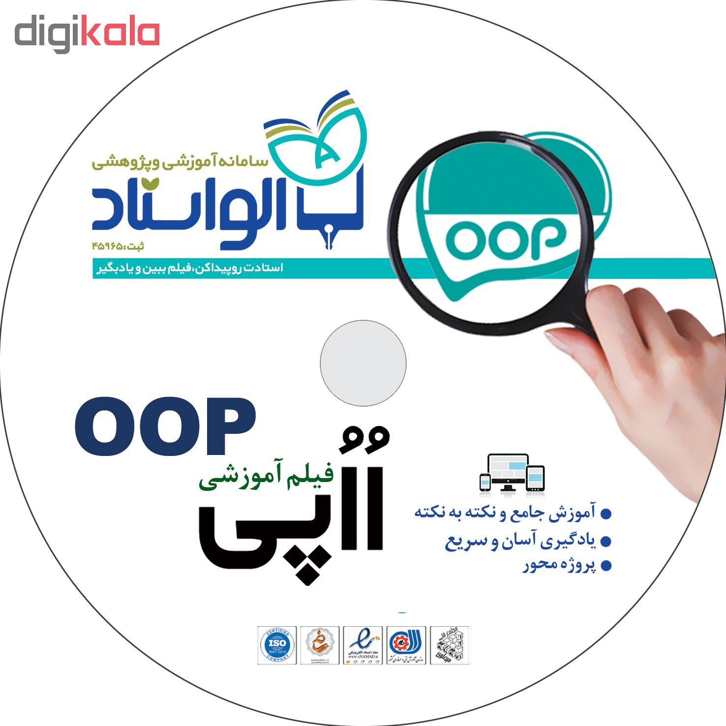 ویدئو آموزش OOP نشر الوستاد
