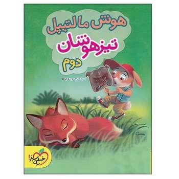 کتاب هوش مالتیپل تیزهوشان دوم اثر سید علی موسوی انتشارات خیلی سبز