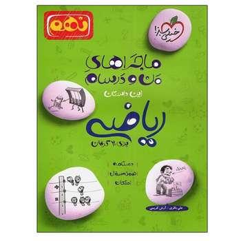 کتاب ماجراهای من و درسام ریاضی نهم برای 20 گرفتن اثر علی باقری و آرش کریمی انتشارات خیلی سبز