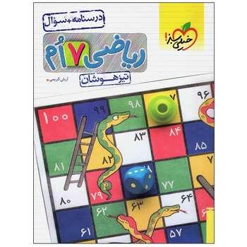 کتاب ریاضی 7 ام تیزهوشان درسنامه+سوال اثر آرش کریمی انتشارات خیلی سبز