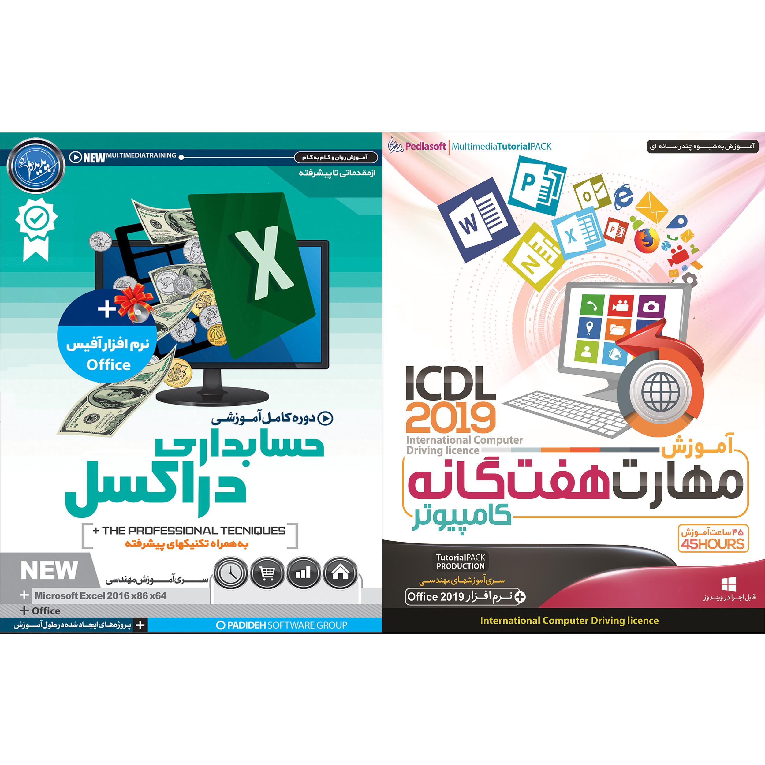 نرم افزار آموزش مهارت هفتگانه کامپیوتر ICDL 2019 نشر پدیا سافت به همراه نرم افزار آموزش حسابداری در اکسل نشر پدیده