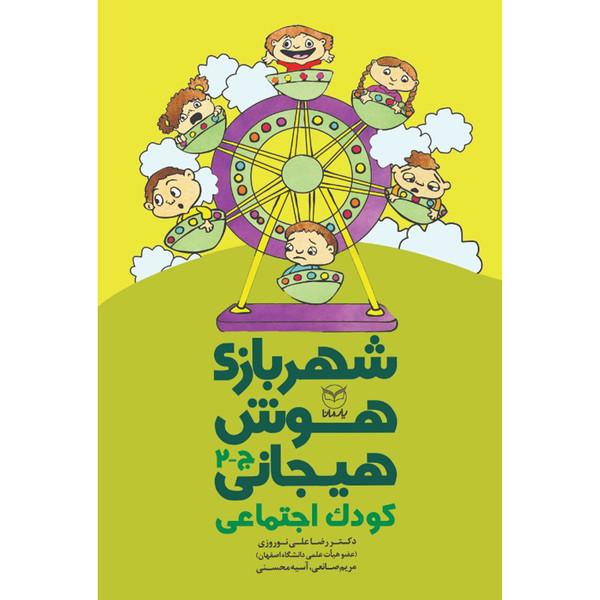 کتاب شهربازی هوش هیجانی  کودک اجتماعی اثر جمعی از نویسندگان نشر یارمانا