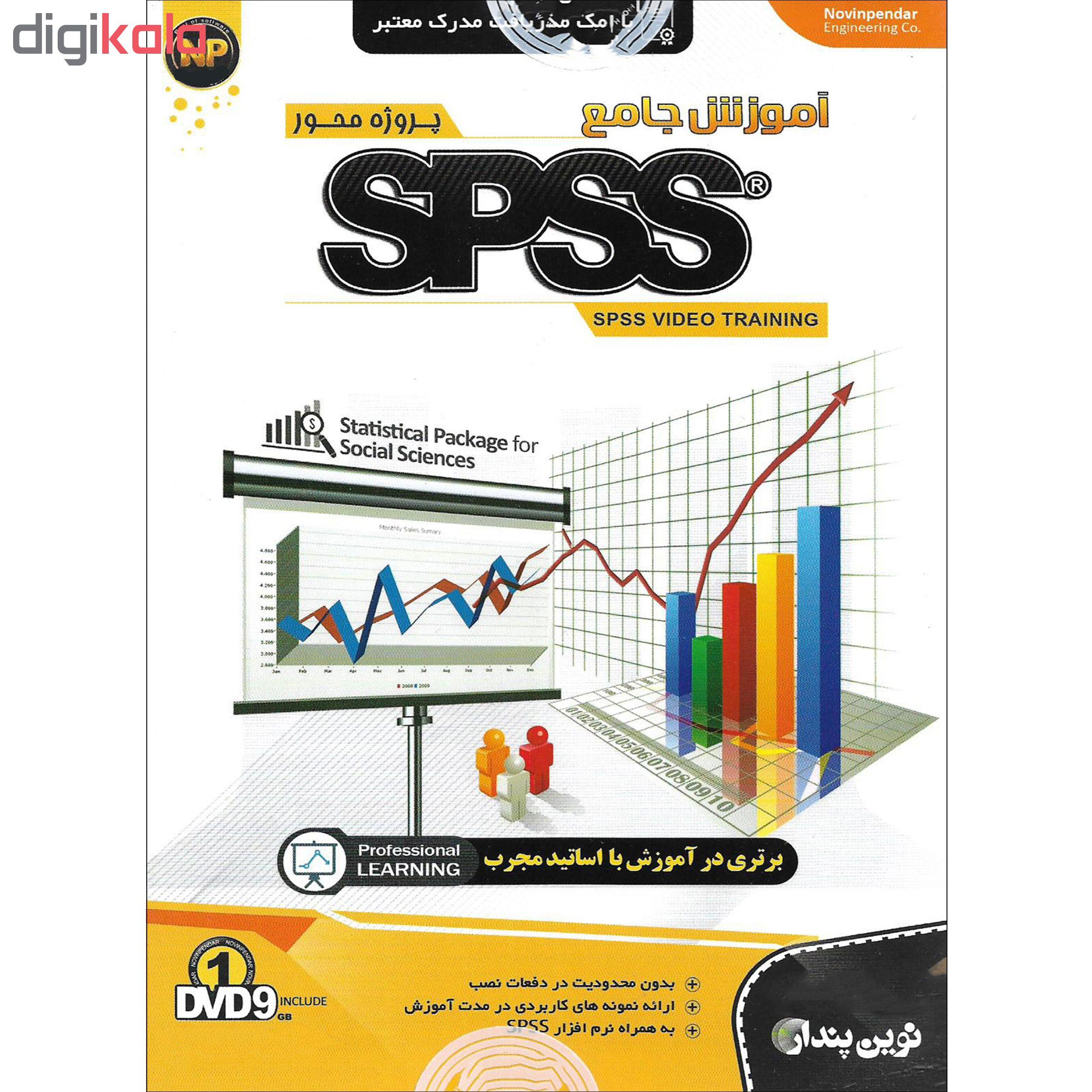 نرم افزار آموزش پروژه محور SPSS نشر نوین پندار به همراه نرم افزار آموزش PRIMAVERA نشر پدیده