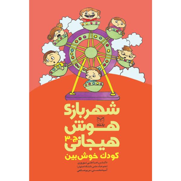 کتاب شهربازی هوش هیجانی کودک خوش بین اثر جمعی از نویسندگان نشر یارمانا
