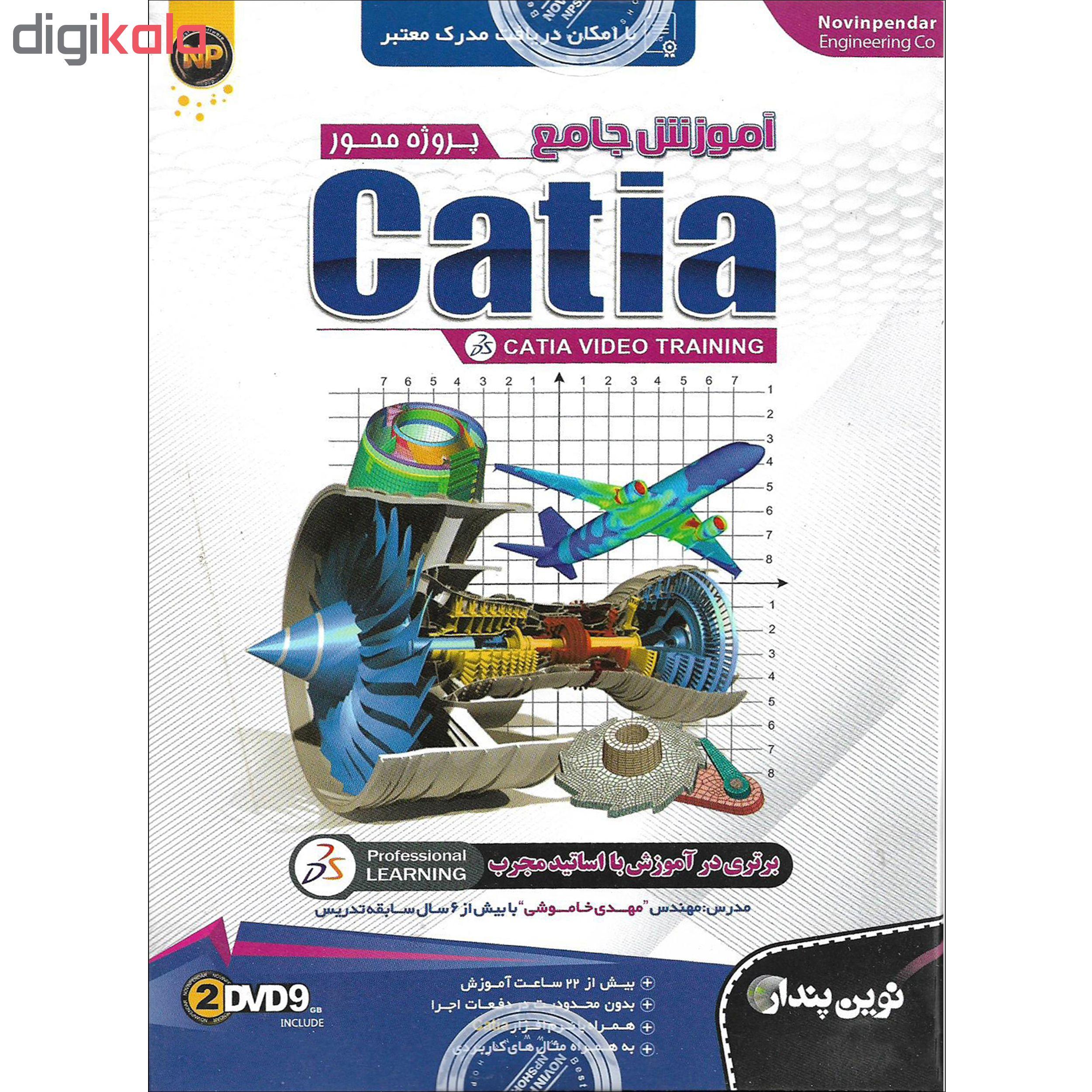 نرم افزار آموزش پروژه محور CATIA نشر نوین پندار به همراه نرم افزار آموزش SOLIDWORKS نشر پدیده