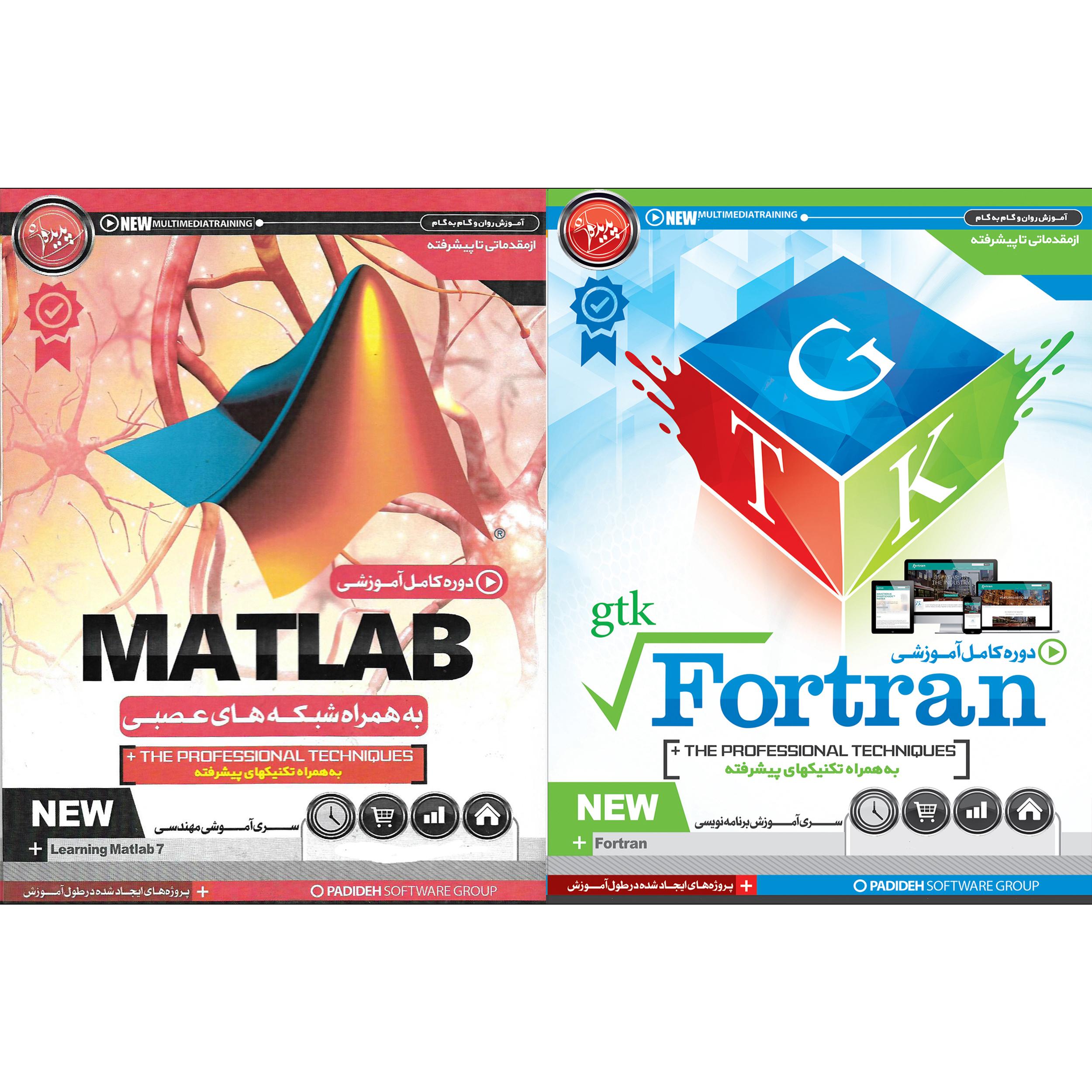 نرم افزار آموزش FORTRAN نشر پدیده به همراه نرم افزار آموزش MATLAB به همراه شبکه های عصبی نشر پدیده