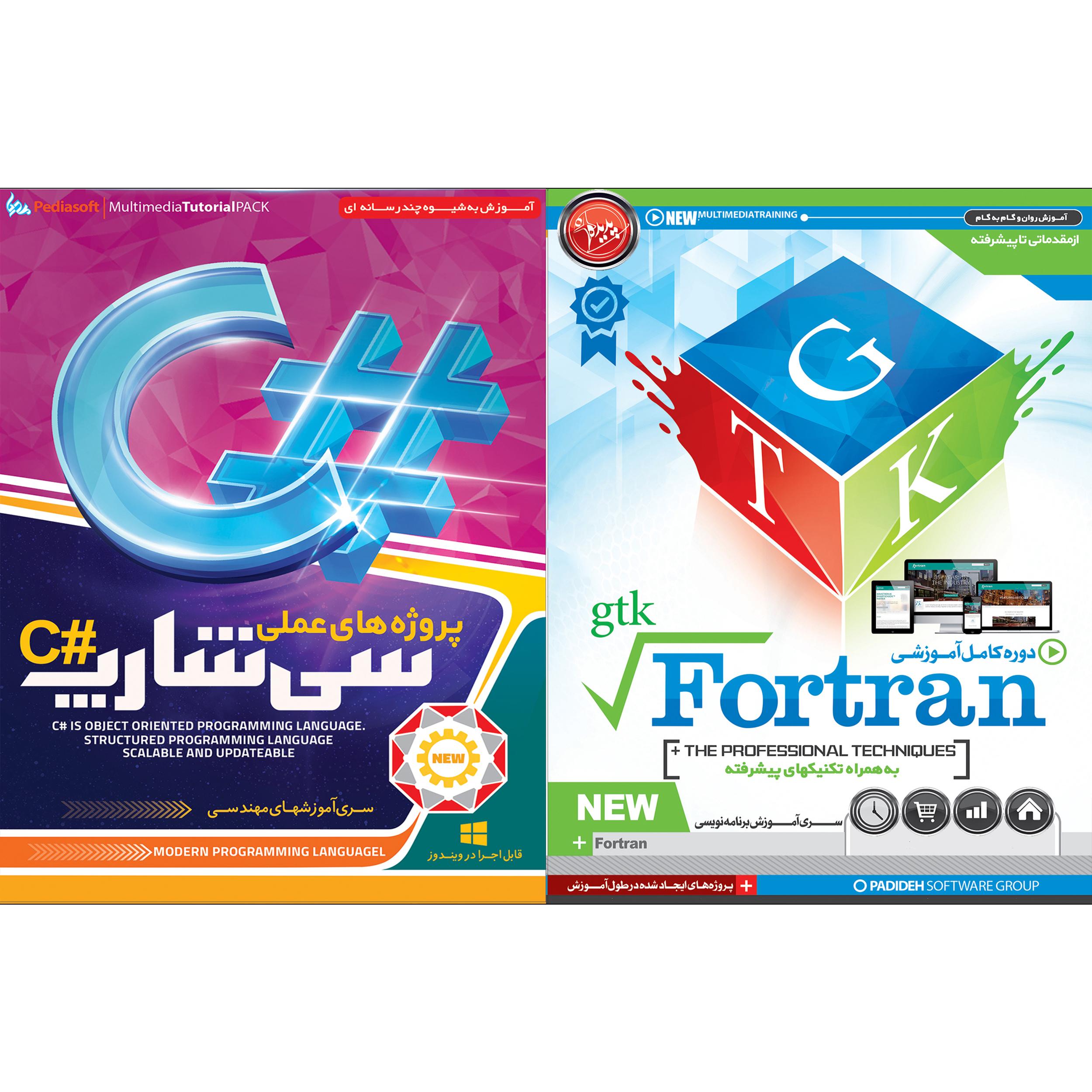 نرم افزار آموزش FORTRAN نشر پدیده به همراه نرم افزار آموزش پروژه های عملی سی شارپ #C نشر پدیا سافت