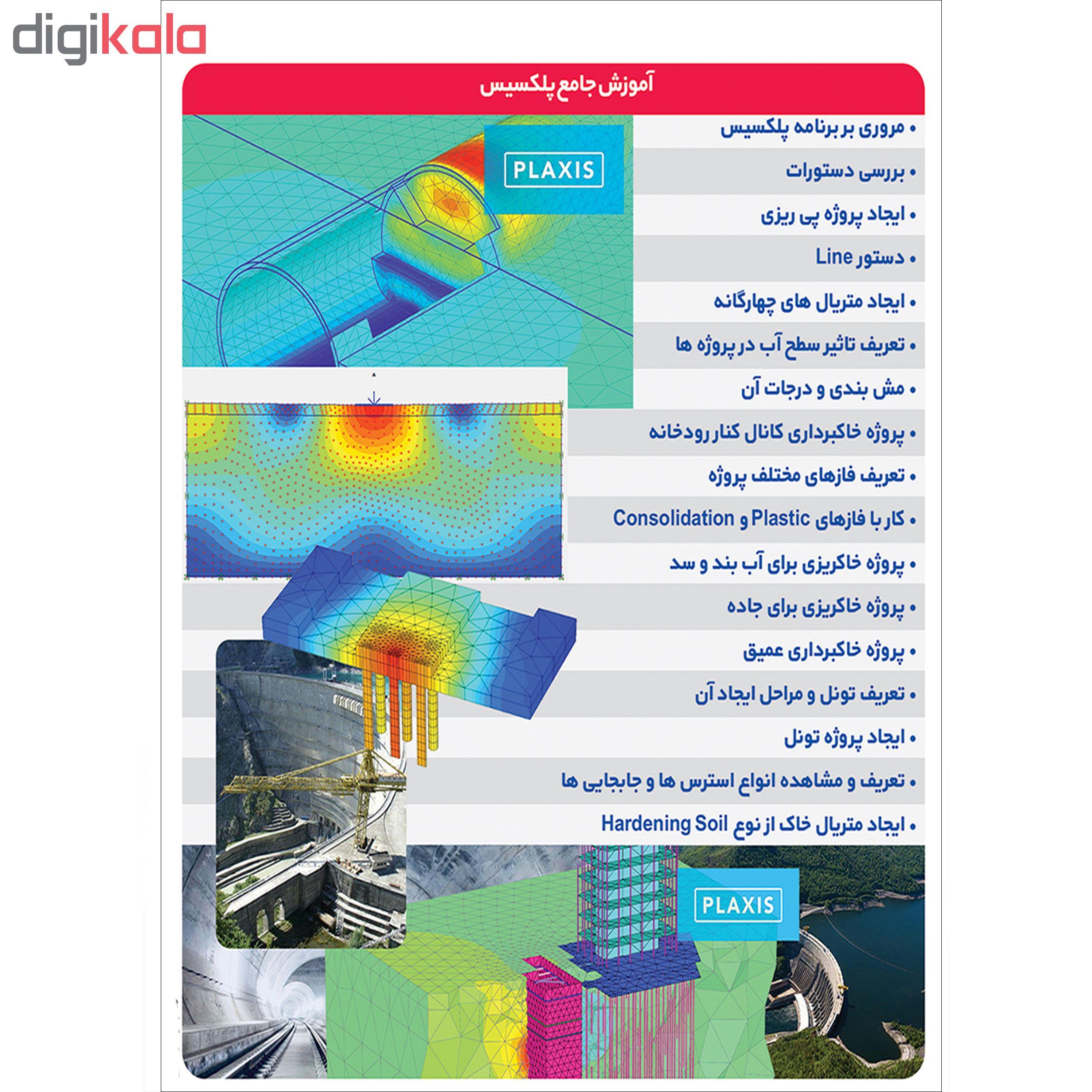 نرم افزار آموزش PLAXIS نشر پدیا سافت به همراه نرم افزار آموزش ETABS نشر پدیده