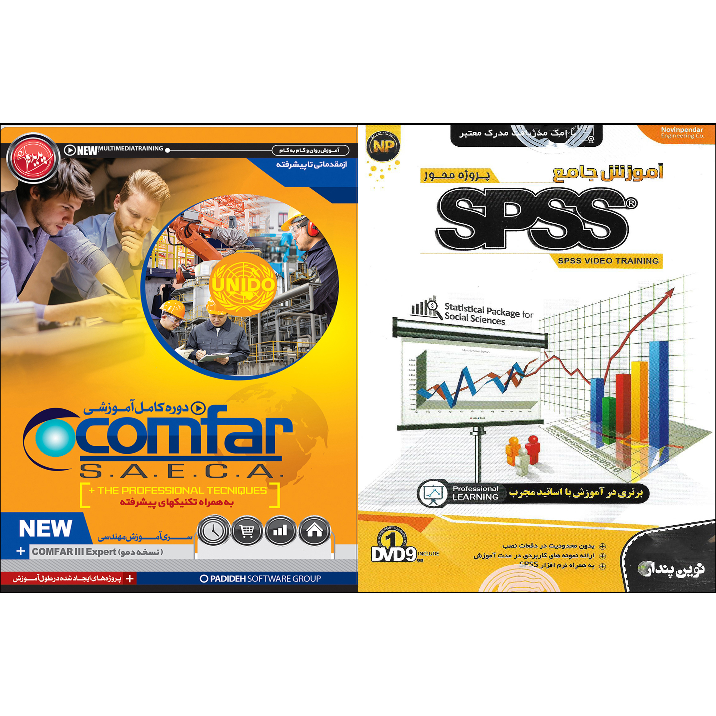 نرم افزار آموزش پروژه محور SPSS نشر نوین پندار به همراه نرم افزار آموزش COMFAR نشر پدیده