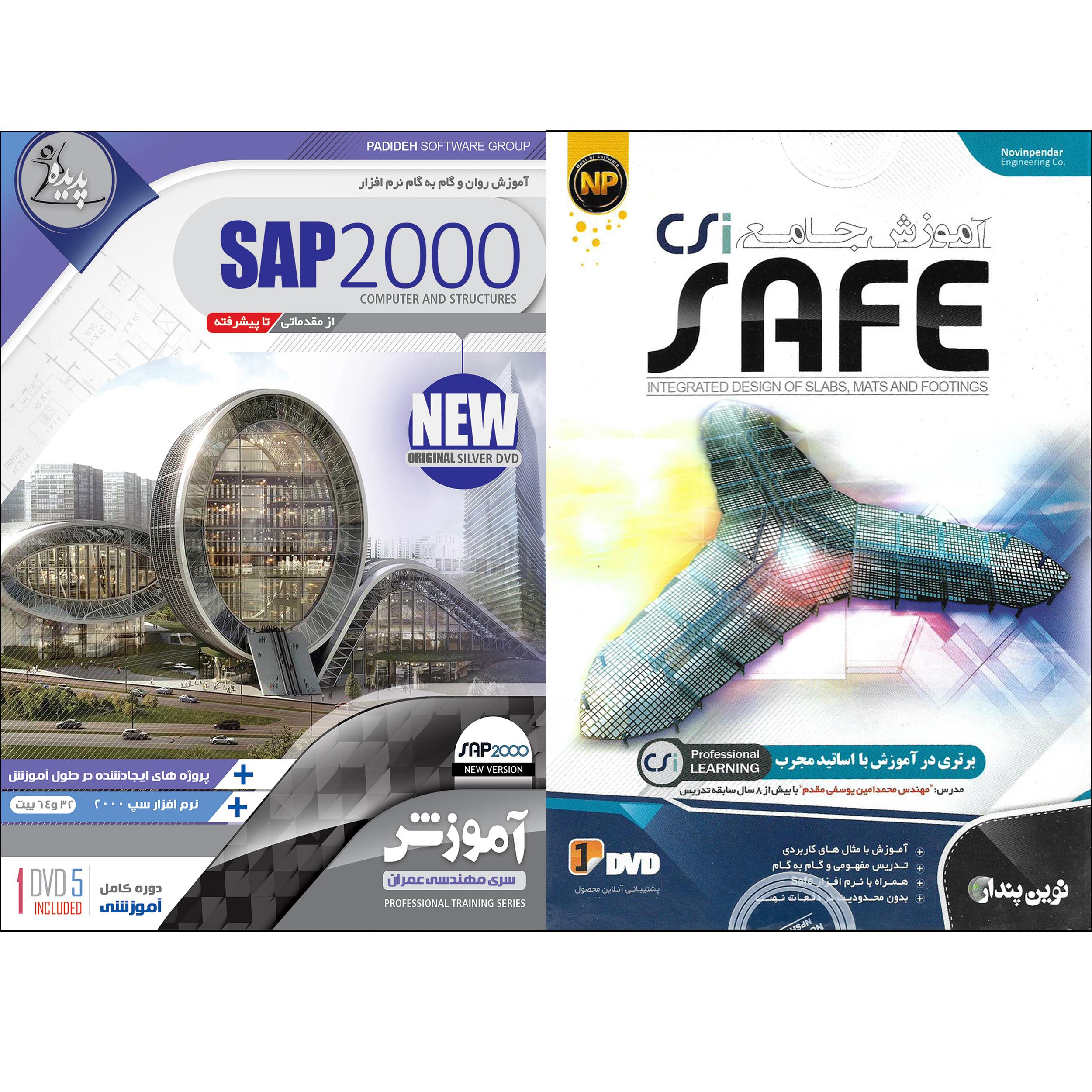 نرم افزار آموزش SAFE نشر نوین پندار به همراه نرم افزار آموزش SAP 2000 نشر پدیده