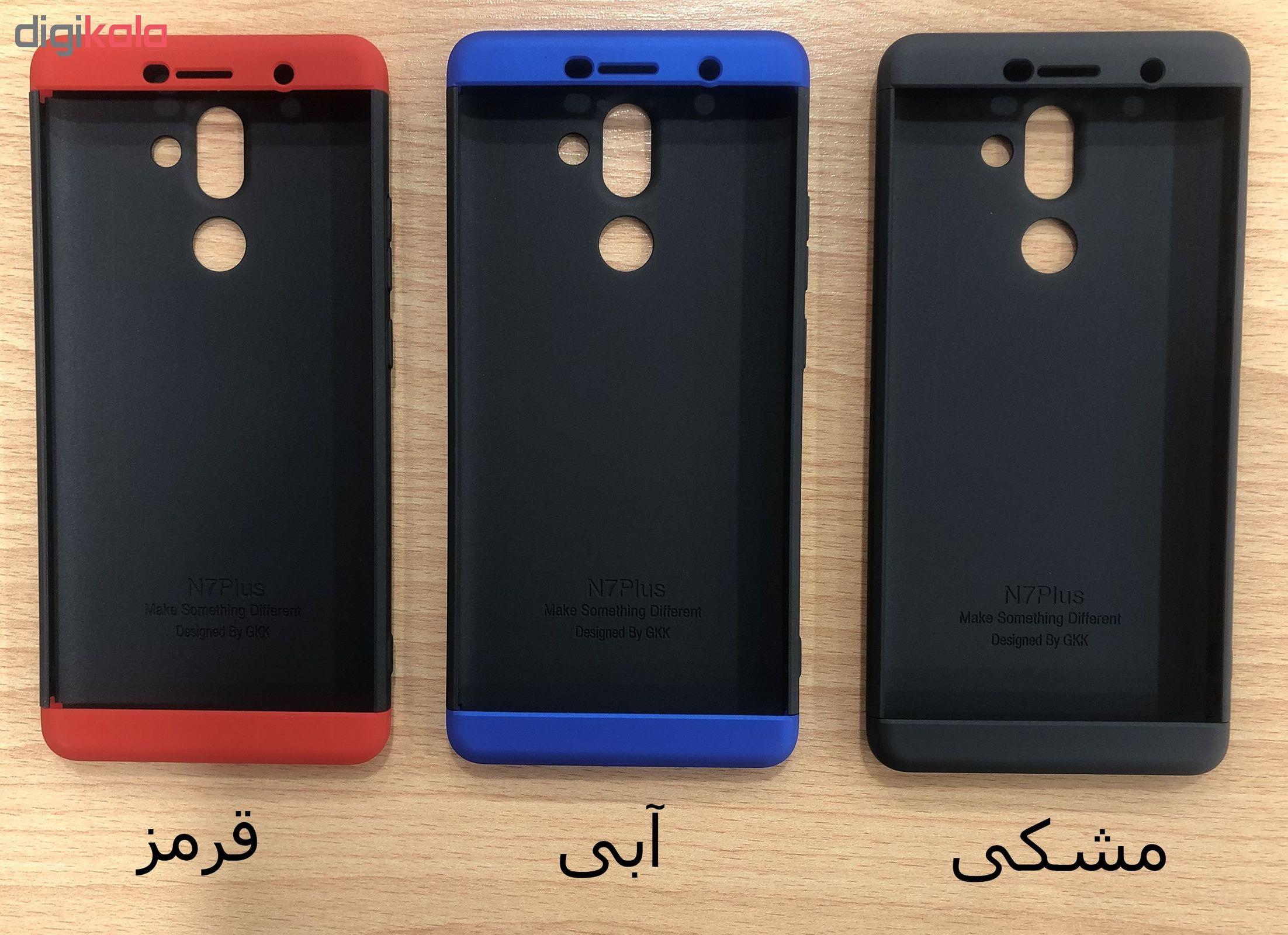 کاور 360 درجه جی کی کی مدل GK-006 مناسب برای گوشی موبایل نوکیا 7 Plus
