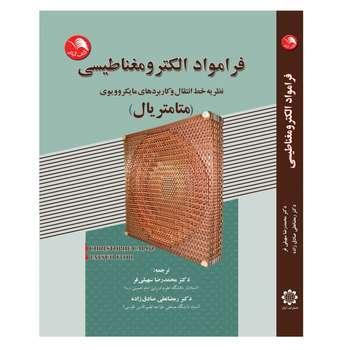 کتاب فرامواد الکترومغناطیسی اثر کریستوف کالوز و تاتسو ایتو انتشارات آیلار