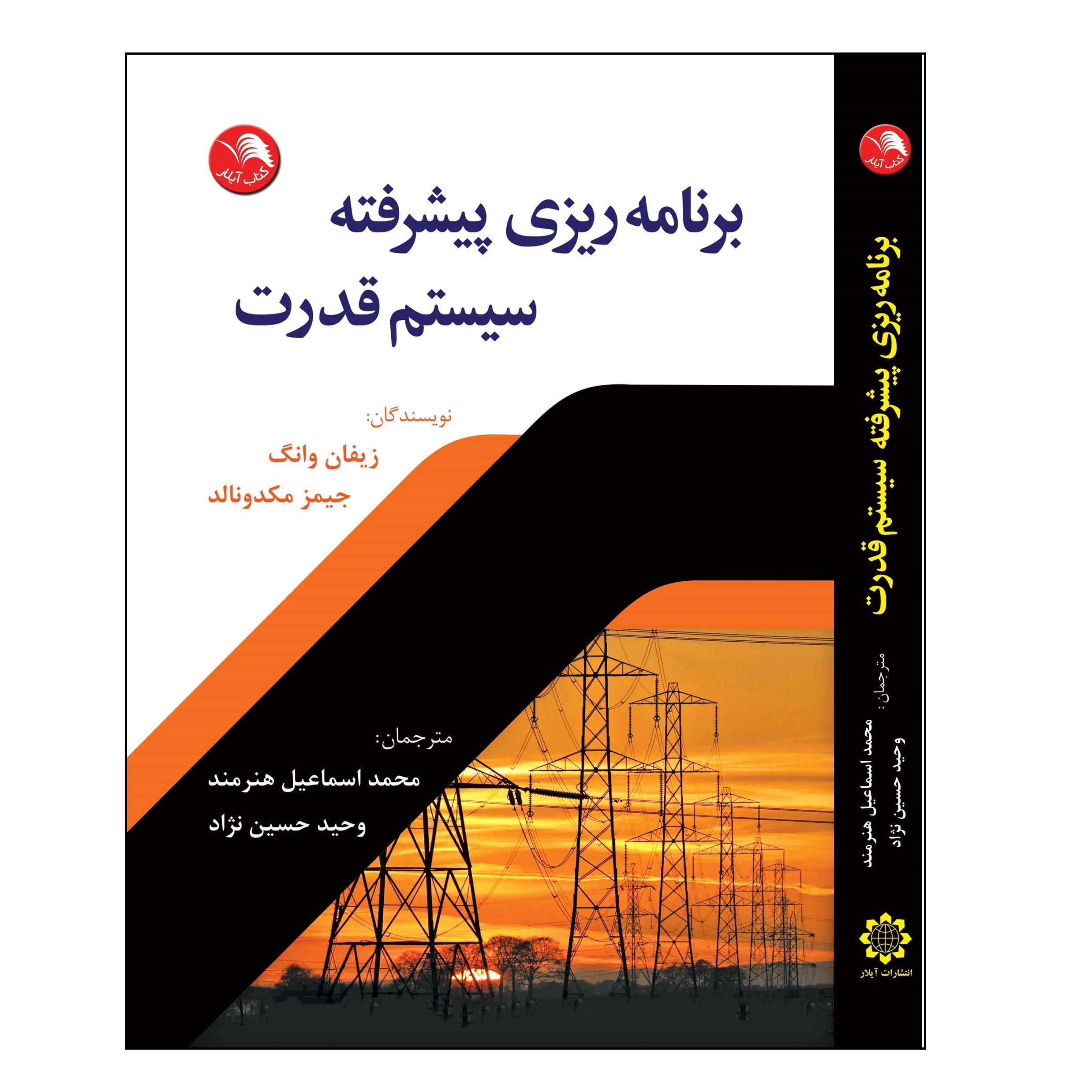 کتاب برنامه ریزی پیشرفته سیستم قدرت اثر زیفان وانگ و جیمیز مک دونالد انتشارات آیلار