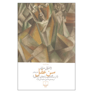 کتاب سن عقل اثر ژان پل سارتر نشر چشمه
