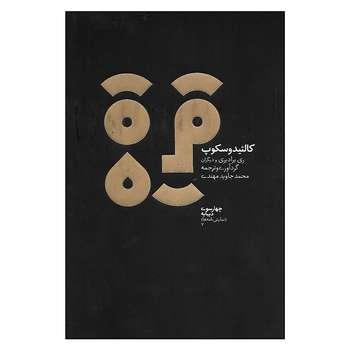 کتاب کالئیدوسکوپ اثر جمعی از نویسندگان نشر دیبایه