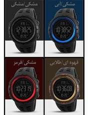ساعت مچی دیجیتال اسکمی مدل A-1251 -  - 9
