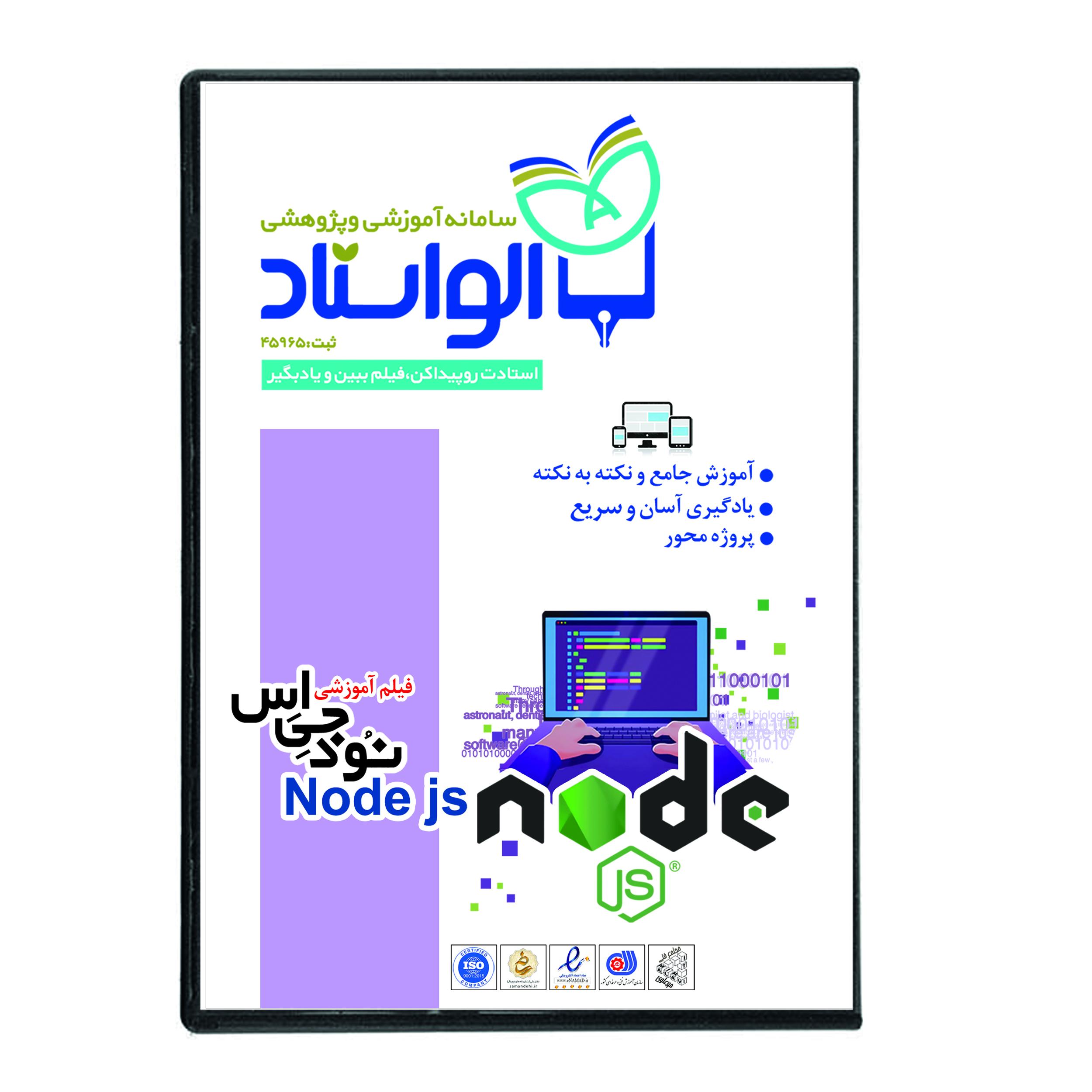 ویدئو آموزش نود جی اس  node JS  نشر الواستاد