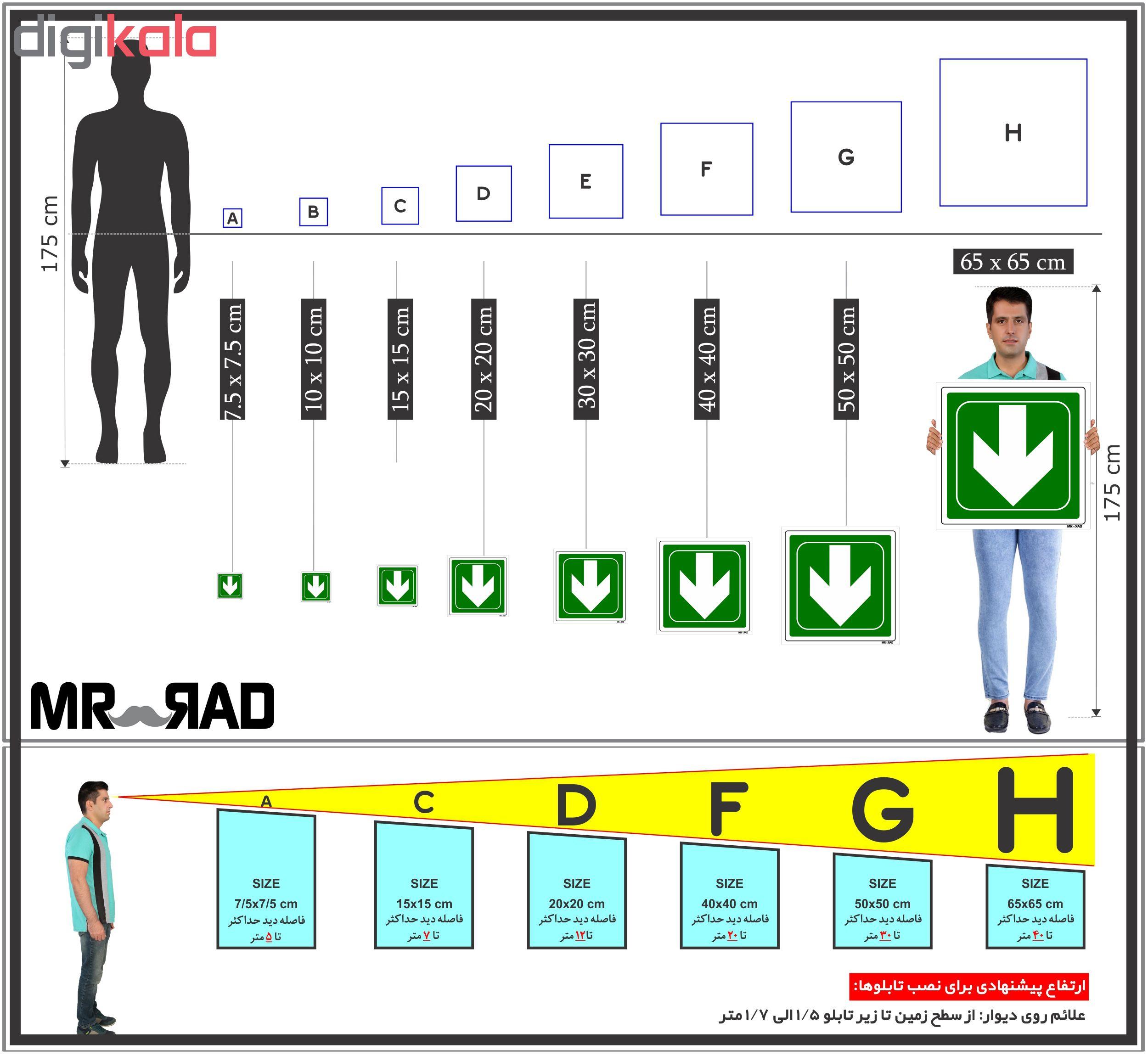 برچسب ایمنی FG طرح به سمت درب خروج اضطراری کد LG00077 بسته دو عددی