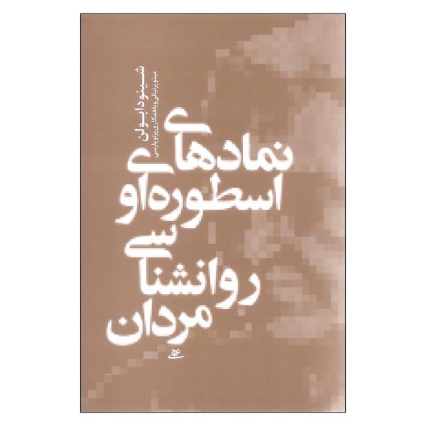 کتاب نمادهای اسطوره ای و روانشناسی مردان اثر شینودابولن نشر آشیان