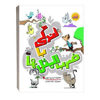 کتاب زندگی با ضرب المثل ها اثر غلامرضا حیدری ابهری انتشارات کتابک