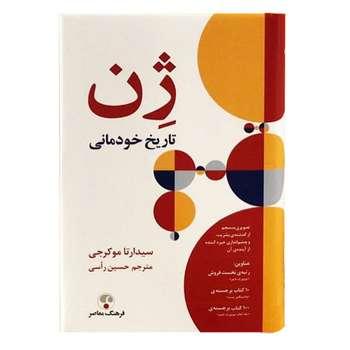 کتاب ژن تاریخ خودمانی نویسنده سیدارتا موکرجی انتشارات فرهنگ معاصر