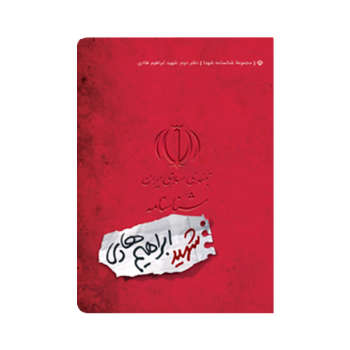 شناسنامه شهید ابراهیم هادی اثر معصومه ملا علی انتشارات کتابک