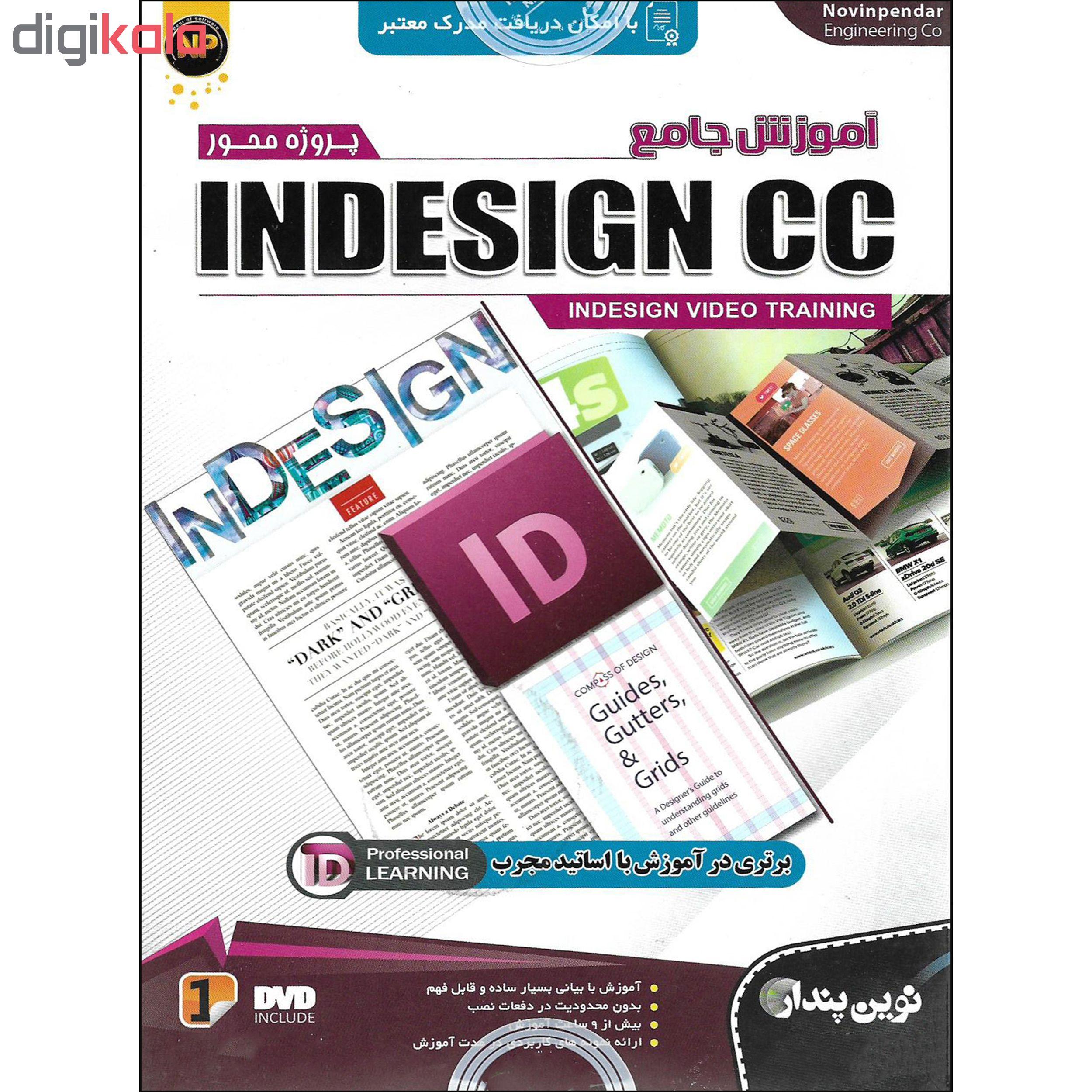 نرم افزار آموزش پروژه محور INDESIGN CC نشر نوین پندار به همراه نرم افزار آموزش CORELDRAW نشر پدیده
