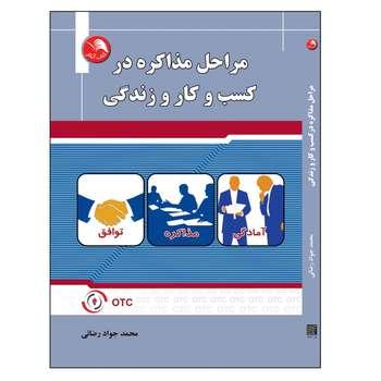 کتاب مراحل مذاکره در کسب و کار و زندگی اثر محمد جواد رضایی انتشارات آیلار