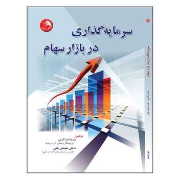 کتاب سرمایه گذاری در بازار سهام اثر رضا بدرگرمی و علی سلیمانی بشلی انتشارات آیلار