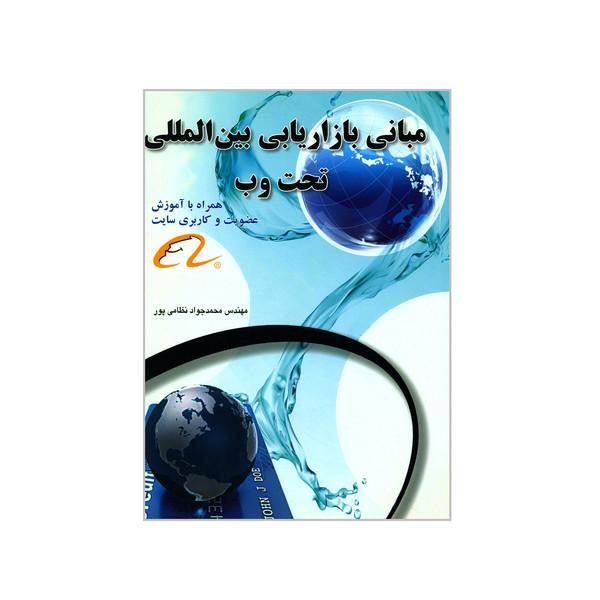 کتاب مبانی بازاریابی بین المللی تحت وب اثر مهندس محمدجواد نظامی پور انتشارات عابد