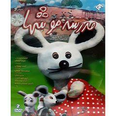 مجموعه کامل سریال مدرسه موشها  انتشارات سروش