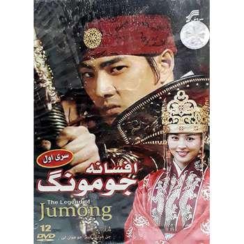 مجموعه کامل سریال افسانه جومونگ سری اول  انتشارات سروش