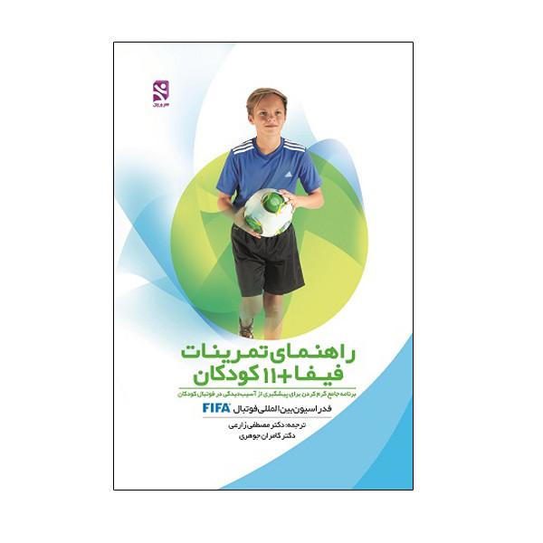 کتاب راهنمای تمرینات فیفا +11 کودکان اثر فدراسیون بین المللی فوتبال FIFA انتشارات ورزش