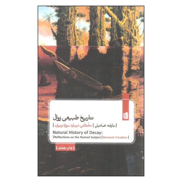 کتاب تاریخ طبیعی زوال اثر بارانه عمادیان نشر بیدگل