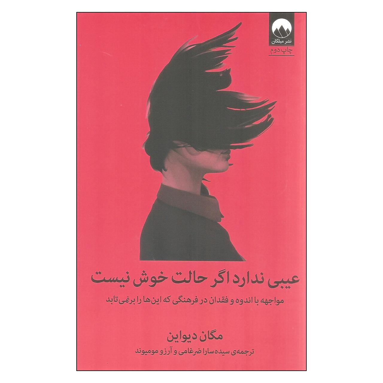 کتاب عیبی ندارد اگر حالت خوش نیست اثر مگان دیواین نشر میلکان