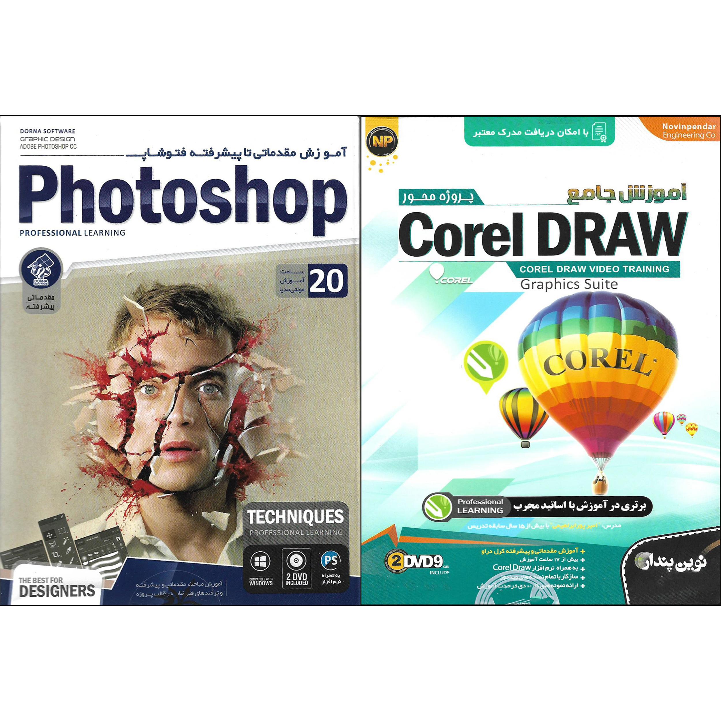 نرم افزار آموزش پروژه محور COREL DRAW نشر نوین پندار به همراه نرم افزار آموزش PHOTOSHOP نشر درنا