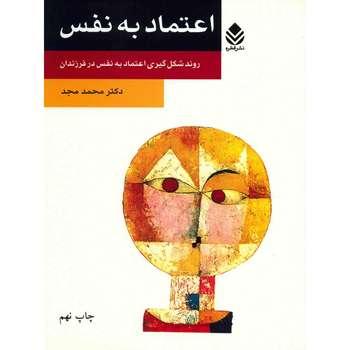 کتاب اعتماد به نفس اثر محمد مجد