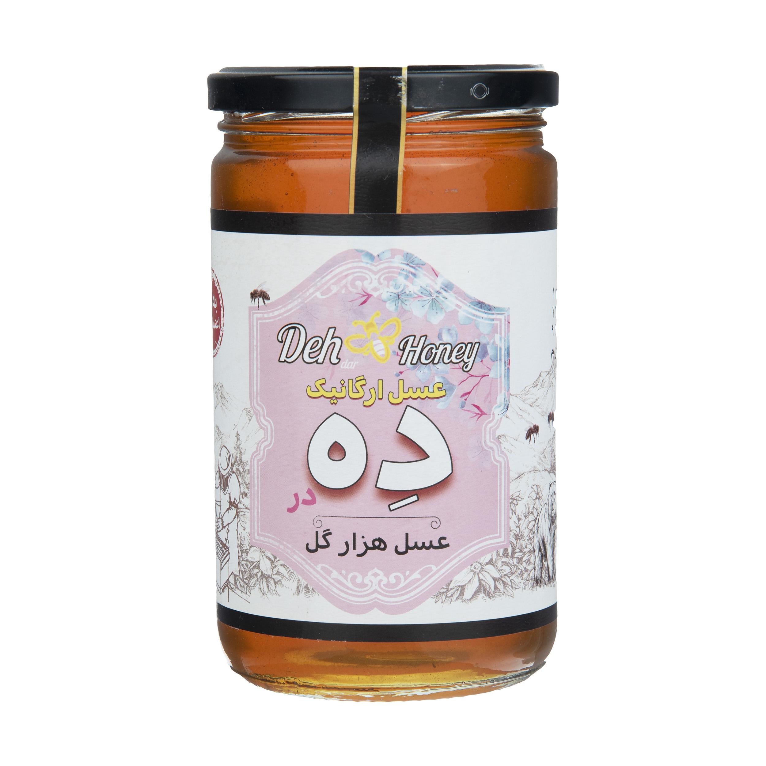 عسل ارگانیک هزار گل ده در - 850 گرم