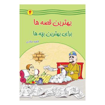 کتاب بهترین قصه ها برای بهترین بچه ها اثر فاطمه صفاری انتشارات یاس بهشت جلد 4