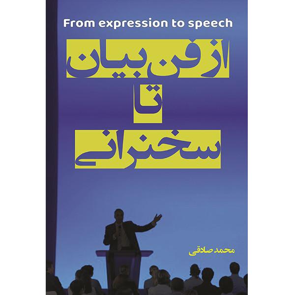 کتاب از فن بیان تا سخنرانی اثر محمد صادقی  انتشارات آبانگان ایرانیان