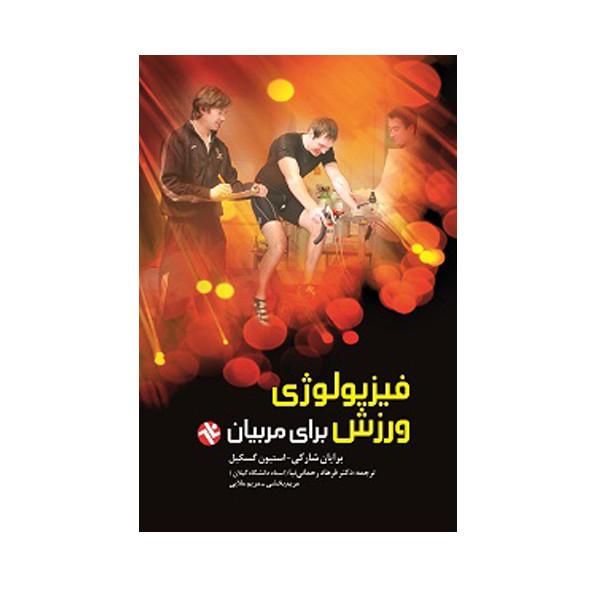 کتاب فیزیولوژی ورزش برای مربیان اثر برایان شارکی و استیون گسکیل انتشارات بامداد کتاب